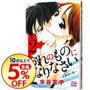 【中古】おれのものになりなさい−女執事の恋− 2/ 水谷京子