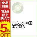 【中古】【CD+DVD】まごころ 初回限定盤A / 超新星