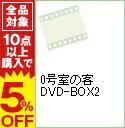 【中古】0号室の客 DVD−BOX2 / 大森美香【監督】