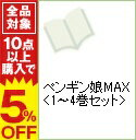 【中古】ペンギン娘MAX <全4巻セット> / 高橋てつや(コミックセット)