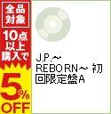 【中古】【CD+DVD】J.P.-REBORN-...の商品画像