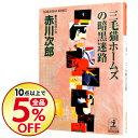 【中古】三毛猫ホームズの暗黒迷路(三毛猫ホームズシリーズ43) / 赤川次郎
