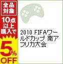【中古】Wii 2010 FIFAワールドカップ 南アフリカ大会