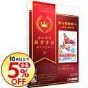 【中古】Wii 【外装紙ケース付属】桃太郎電鉄 16 北海道大移動の巻! みんなのおすすめセレクション