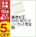 【中古】善徳女王 DVD-BOX V ノーカット完全版 / 洋画