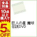 【中古】巨人の星 魔球伝説DVD / アニメ