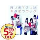 【中古】【CD+DVD】青春のフラッグ 初回限定盤B / 渡り廊下走り隊