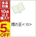 【中古】隠の王 13/ 鎌谷悠希