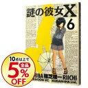 【中古】謎の彼女X 6/ 植芝理一