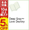 【中古】Deep Gray−Love Destiny / アンソロジー
