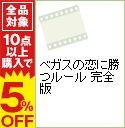 【中古】ベガスの恋に勝つルール 完全版 / トム・ヴォーン【監督】
