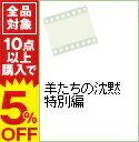 CD, DVD, 樂器 - 【中古】羊たちの沈黙 特別編 / ジョナサン・デミ【監督】