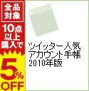 【中古】ツイッター人気アカウント手帳 2010年版 / 晋遊舎