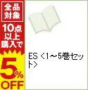 【中古】【全品5倍】ES <全5巻セット> / 惣領冬実(コミックセット)