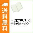 【中古】人間交差点 【文庫版】 <全19巻セット> / 弘兼憲史(コミックセット)