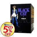 【中古】BLACK CAT 【文庫版】 <全12巻セット> / 矢吹健太朗(コミックセット)