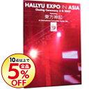 【中古】HALLYU EXPO in ASIA −Closing Ceremony 3/8/2007 featuring / 東方神起【出演】