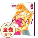 【中古】KIRAI <全5巻セット> / 三浦実子(コミックセット)