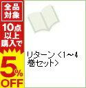 【中古】リターン <1−4巻セット> / 三浦実子(コミックセット)