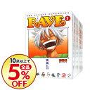 【中古】【全品5倍】RAVE 【文庫版】 <全18巻セット> / 真島ヒロ(コミックセット)