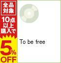 【中古】【CD+DVD】To be free / 嵐