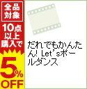 だれでもかんたん! Let'sポールダンス の詳細 発売元: 日本メディアサプライ ディスク枚数: 1枚 品番: FIND2001 リージョンコード: 0 発売日: 2007/10/19 映像特典: 関連商品リンク : SATSUKI 日本メディアサプライ