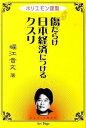 【中古】傷だらけ日本経済につけるクスリ / 堀江貴文