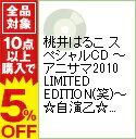【中古】【CD+DVD】桃井はるこ スペシャルCD −アニサマ2010 LIMITED EDITION(笑)− ☆自演乙☆ソング2 −世界編− / 桃井はるこ