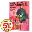 【中古】機動戦士ガンダム THE ORIGIN 21/ 安彦...