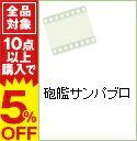 【中古】【Blu-ray】砲艦サンパブロ / ロバート・ワイズ【監督】
