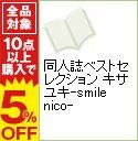 【中古】同人誌ベストセレクション キサユキ−smile nico− / キサユキ ボーイズラブコミック