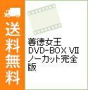 【中古】善徳女王 DVD-BOX VII ノーカット完全版 / 洋画