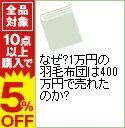 【中古】なぜ?1万円の羽毛布団は400万円で売れたのか? / 佐藤昌弘