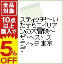 【中古】スティッチ!−いたずらエイリアンの大冒険− ザ・ベスト スティッチ,東京ディズニーランドに行く! / デイヴ・フィローニ【監督】