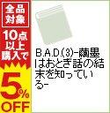【中古】B.A.D.(3)−繭墨はおとぎ話の結末を知っている− / 綾里けいし