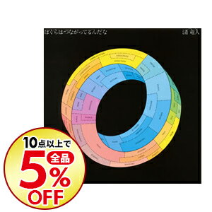 【中古】【CD+DVD】ぼくらはつながってるんだな 初回限定盤 / 清竜人
