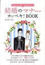 【中古】結婚のマナーカンペキ!BOOK / 岩下宣子