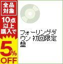 【中古】【オリジナルドリンクボトル付】フォーリングダウン 初回限定盤 / ムック(MUCC)
