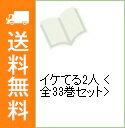 【中古】イケてる2人 <全33巻セット> / 佐野タカシ(コミックセット)