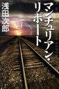 【中古】マンチュリアン・リポート(蒼穹の昴シリーズ4) / 浅田次郎