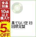 【中古】【CD+DVD】果てない空 初回限定盤 / 嵐