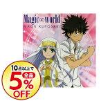 【中古】【CD+DVD】「とある魔術の禁書目録II」EDテーマ Magic∞world 初回限定盤 / 黒崎真音