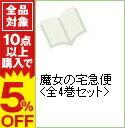 【中古】【カード最大12倍!3/1限定、要エントリー】魔女の...