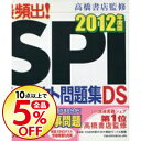 【中古】NDS 高橋書店監修 最頻出! SPIパーフェクト問題集DS 2012年度版