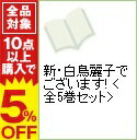 【中古】【全品10倍!4/5限定】新・白鳥麗子でございます! <全5巻セット> / 鈴木由美子(コミックセット)