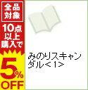 【中古】みのりスキャンダル 1/ 速野悠二