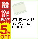 【中古】河村隆一×我流−第一章 HIBIKI− / その他