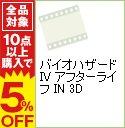 【中古】【Blu−ray】バイオハザードIV アフターライフ IN 3D / ポール W.S.アンダーソン【監督】