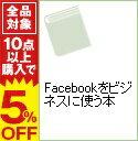 【中古】Facebookをビジネスに使う本 / 熊坂仁美