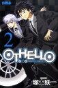 【中古】OTHELLO 2/ 塚本妖一
